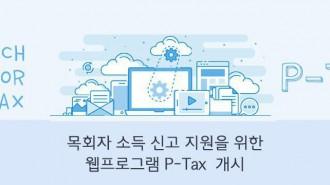 피텍스 홈페이지 메인사진.jpg
