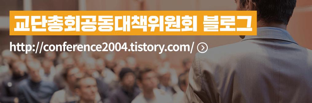 교단총회공동대책위원회 블로그 바로가기