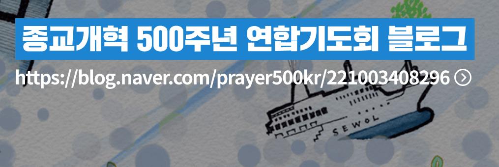 종교개혁 500주년 연합기도회 블로그 바로가기