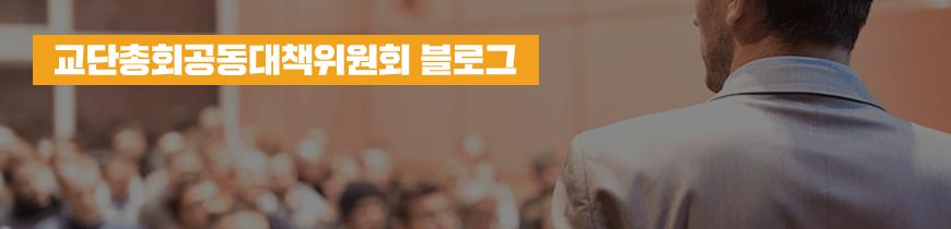 교단총회공동대책위원회 블로그